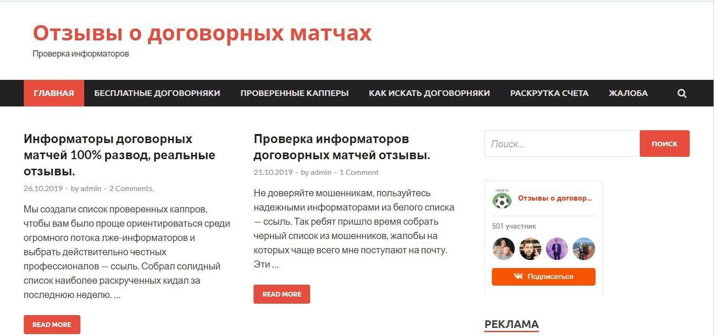 Главная страница сайта Kapperrussia.ru (каппер раша)