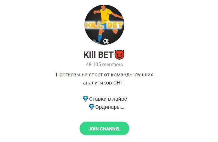 Телеграм канал Kill Bet