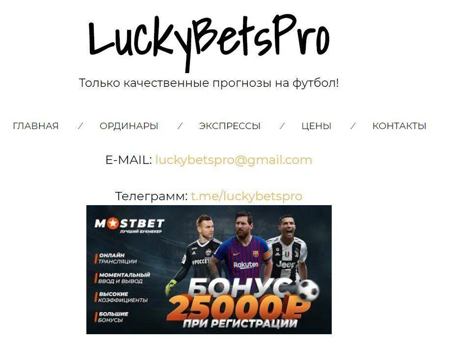 Отзывы о LuckyBets.pro