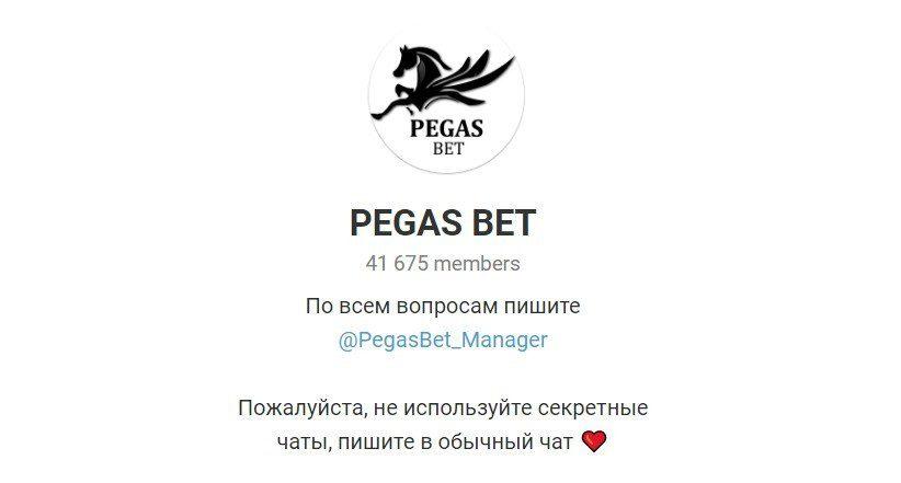 Телеграм канал Pegas Bet (Пегас Бет)