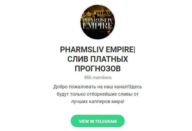 Телеграм канал Pharmsliv Empire