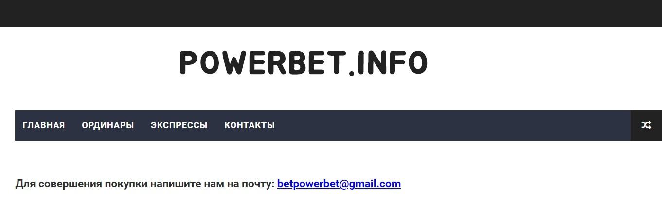 Отзывы о PowerBet.Info