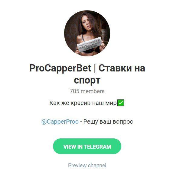 Отзывы о ProcapperBet и Сергее Каппере