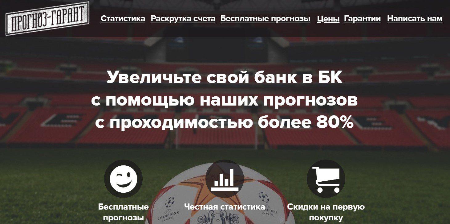 Отзывы о проекте Prognoz-Garant.ru