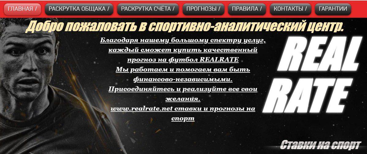 Отзывы о прогнозах на спорт от Александра Федорова (Realrate.net)