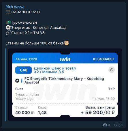 Прогнозы от каппера Rich Vasya (Рич Вася)