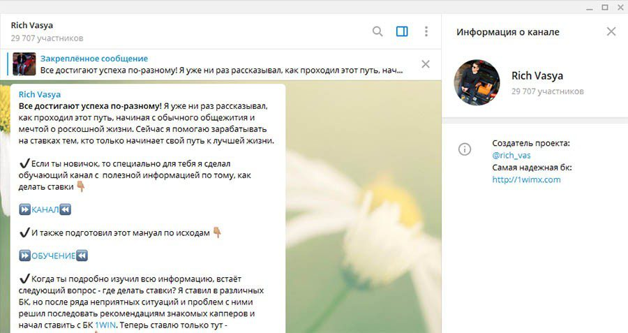 Отзывы о ставках от каппера Rich Vasya (Рич Вася)