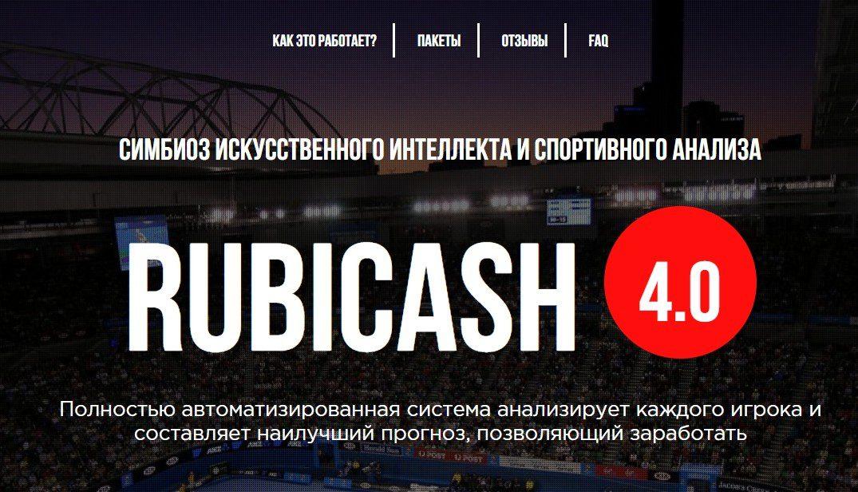 Главная страница сайта RubiCash com(Руби Кэш)