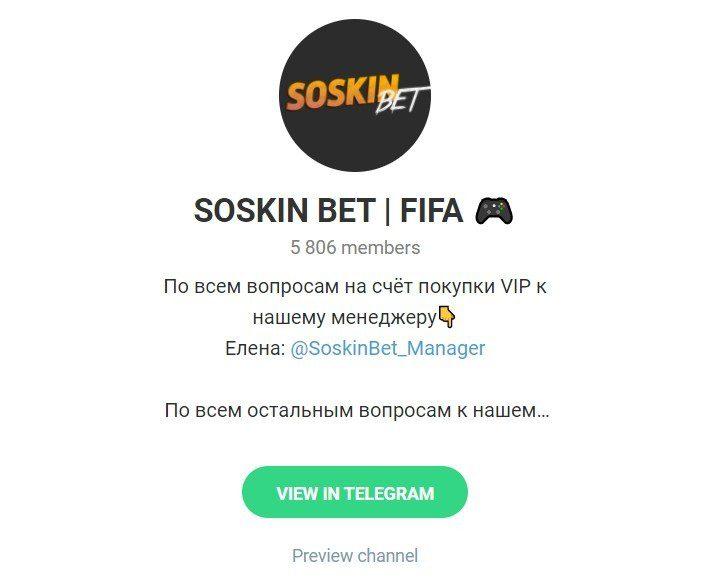 Отзывы о Соскин Бет (SOSKIN BET | FIFA) в Телеграмме