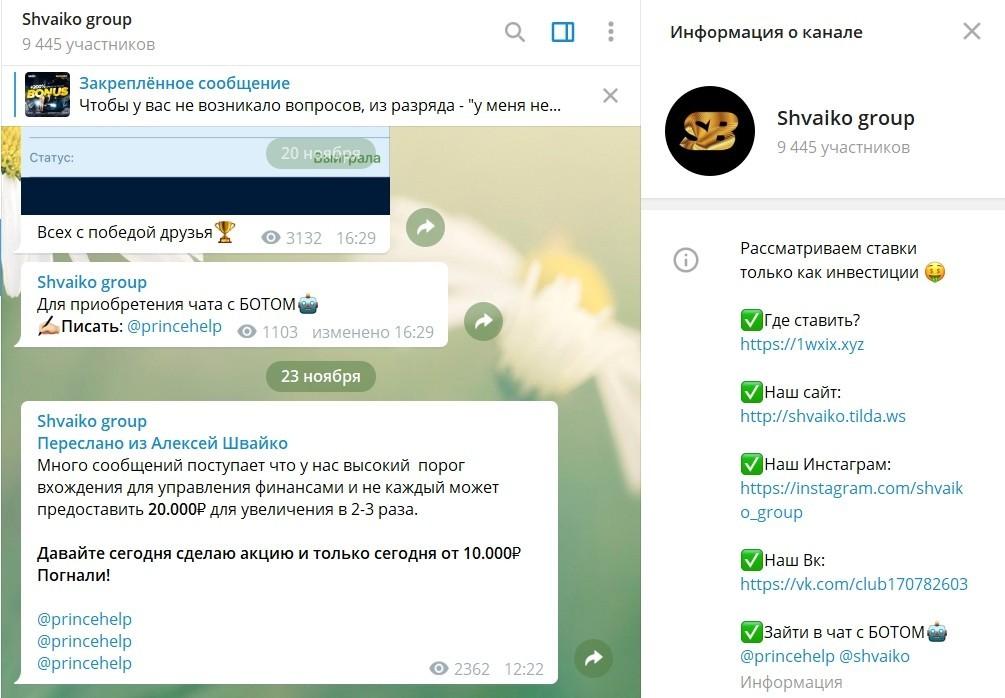 Отзывы о Shvaiko Groupв Телеграмме