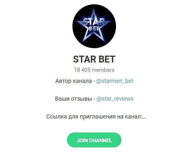 Отзывы о StarBet (Дмитрие Богатыреве) в Telegram