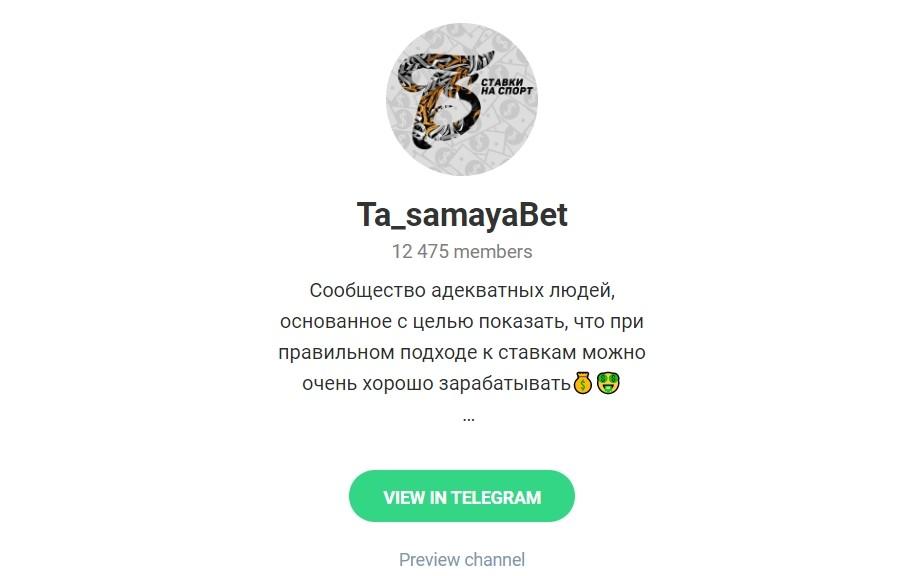 Отзывы о Ta Samaya Bet (Та Самая Бет) в Телеграмме