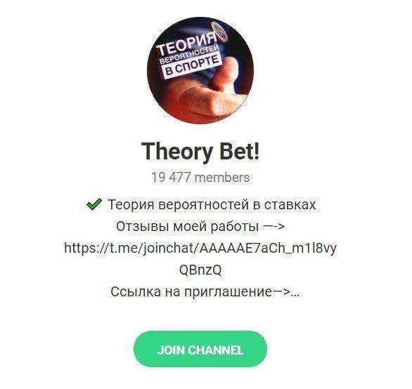 Отзывы о канале Theory Bet в Телеграмме и каппере Ирине Черновой