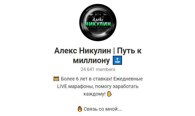 Отзывы о ставках на канале Алекс Никулин | Путь к миллиону