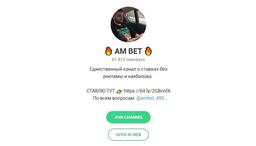Телеграм канал Am Bet (Ам Бет)