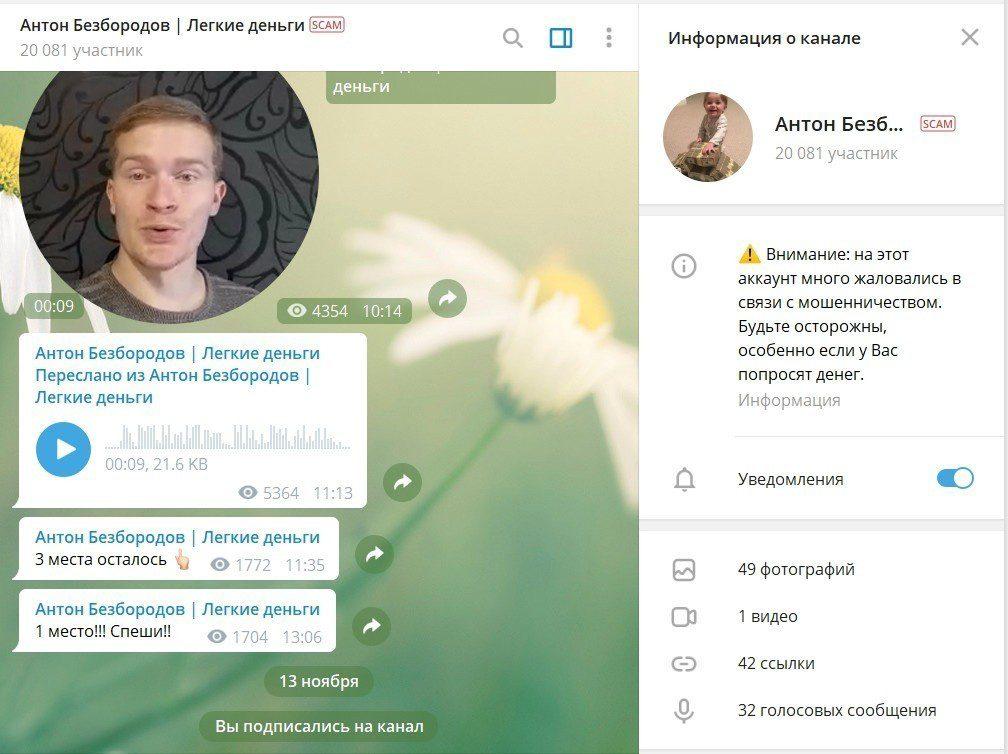Отзывы о мошеннике в Телеграмме