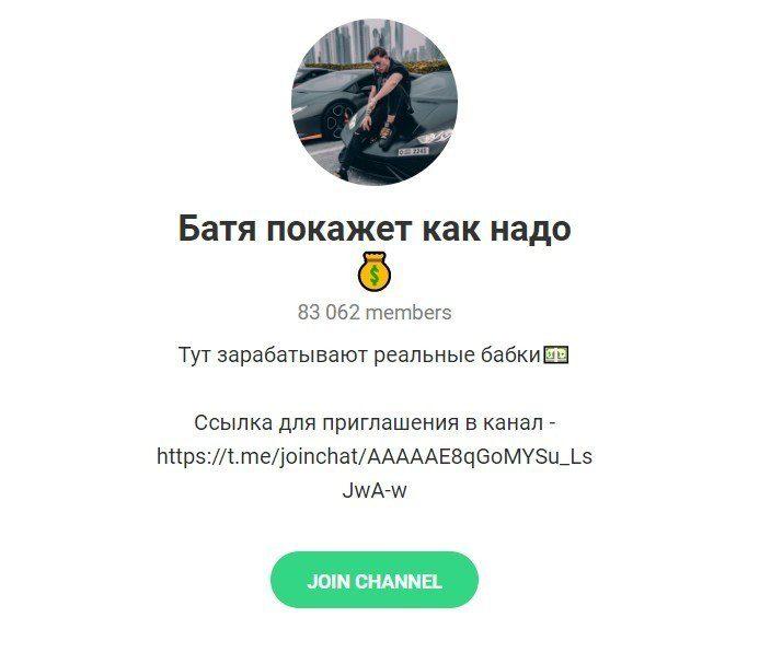 Отзывы о ставках на канале Батя покажет как надо в Телеграмме