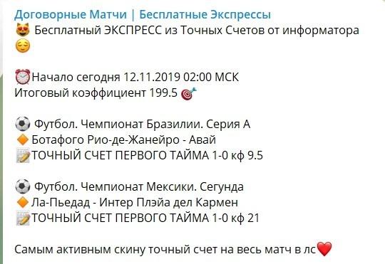 Бесплатные Экспрессы от каппера Павла Кольцова