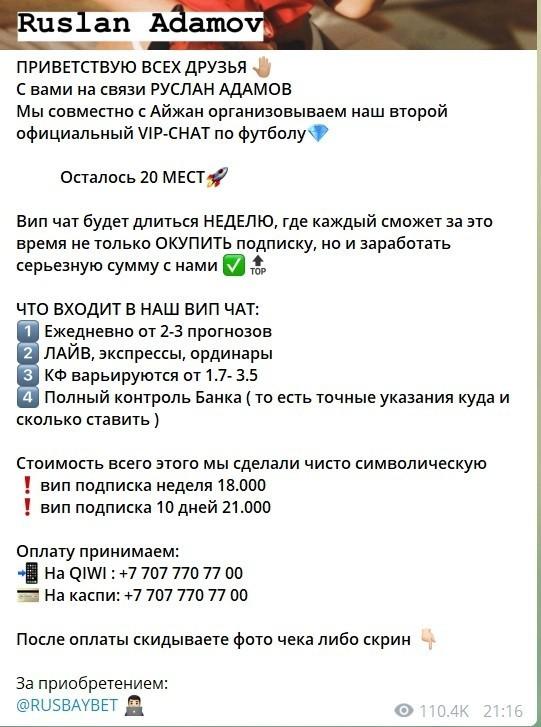 Цены за подписку на каппера БайБет (BayBet)