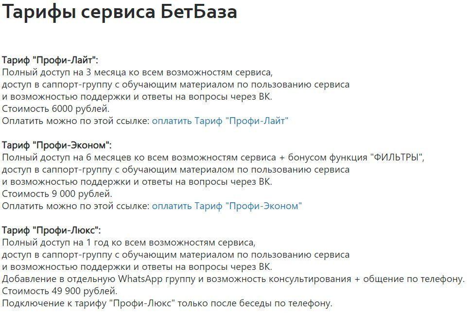 Цены за подписку на проект Бет-База.ком (Бет-База.ру)
