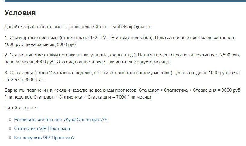 Цены за подписку на каппера Betship.ru