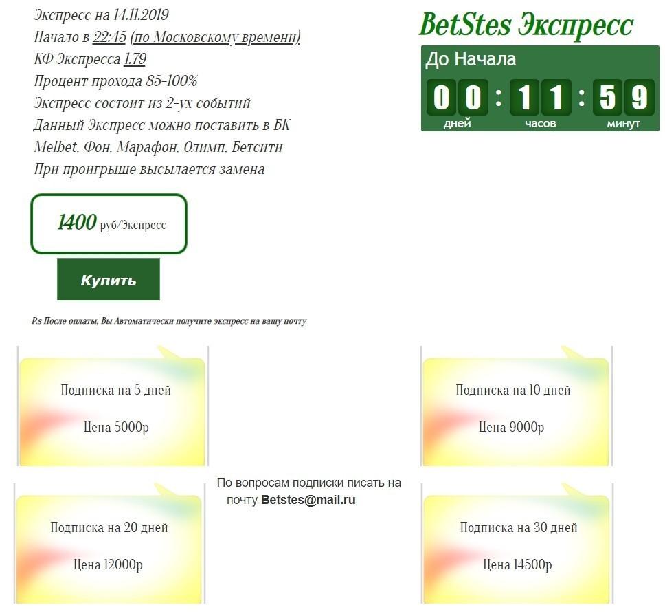 Цены за подписку на каппера Betstes.ru