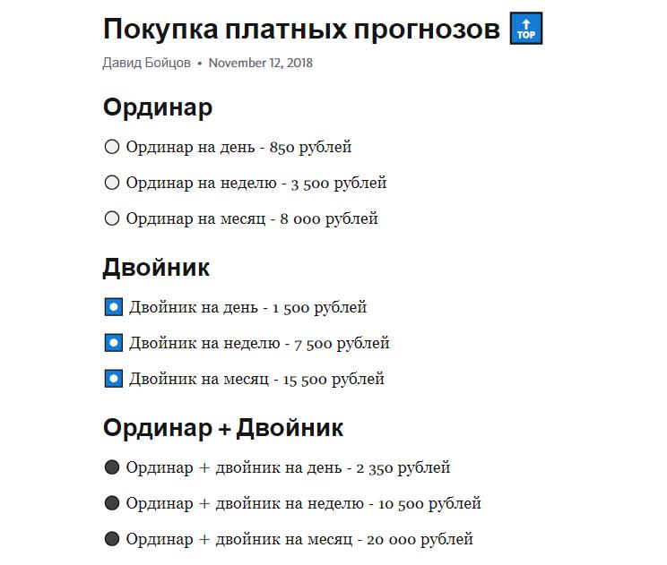 Цены за подписку на Давида Бойцова в Telegram