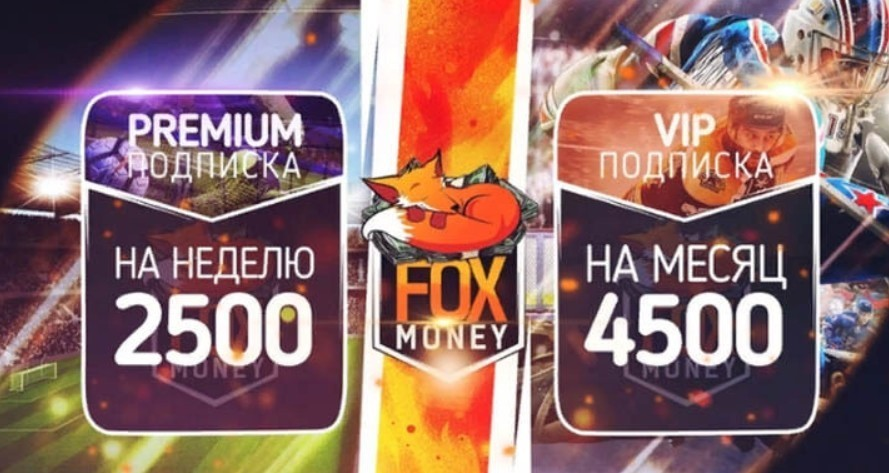 Цены за подписку на каппера Fox Money в Телеграме