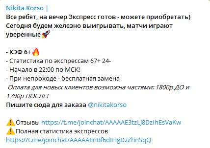 Цены за подписку на каппера Nikita Korso в Telegram