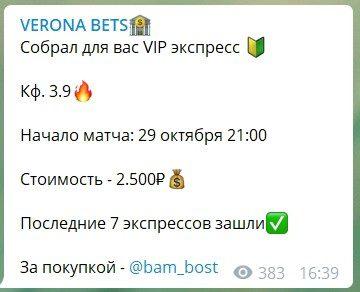 Цены за подписку на каппера Verona Bets (Верона Бетс)