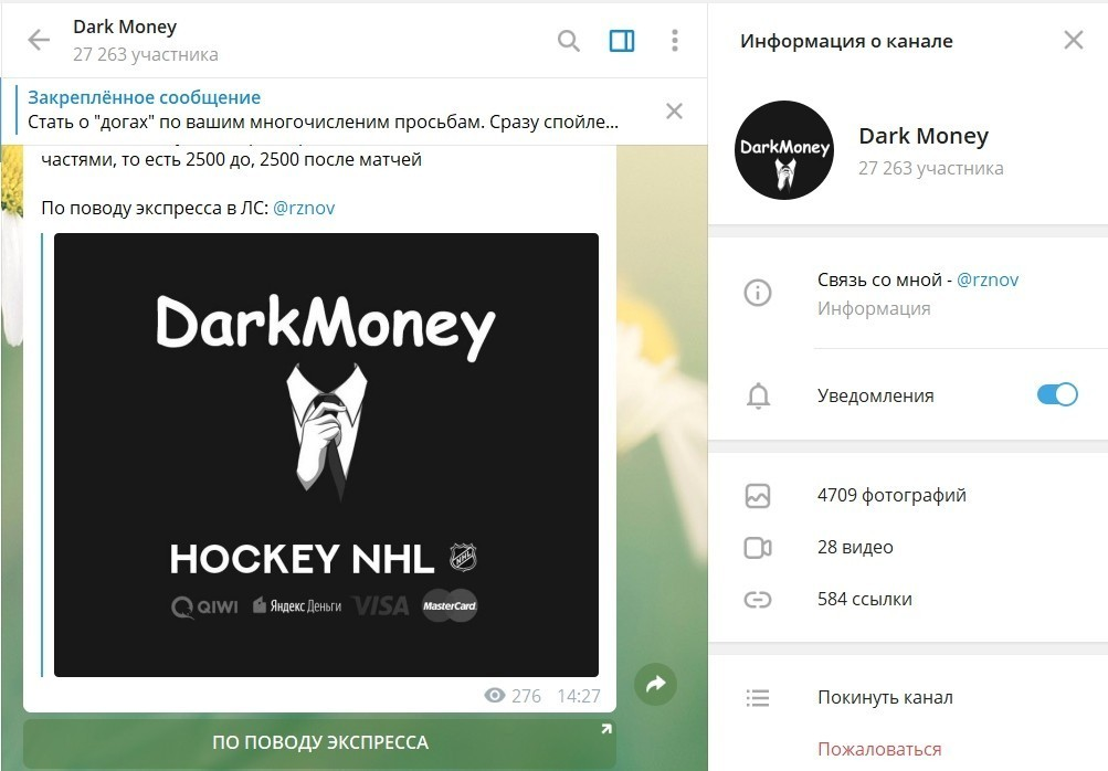 Отзывы о ставках на спорт от Dark Money в Telegram