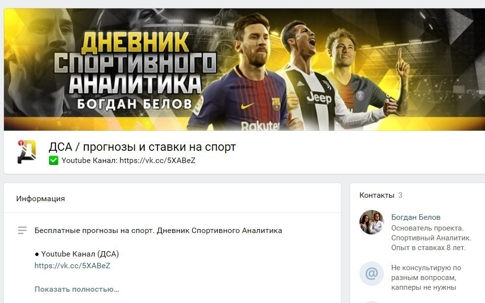 Отзывы о прогнозах Богдана Белова на проекте Дневник спортивного аналитика