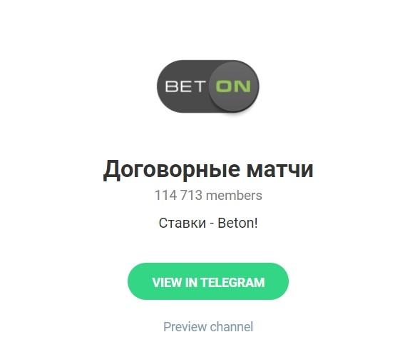 Отзывы о Договорные матчи Beton в Телеграмме и ВК