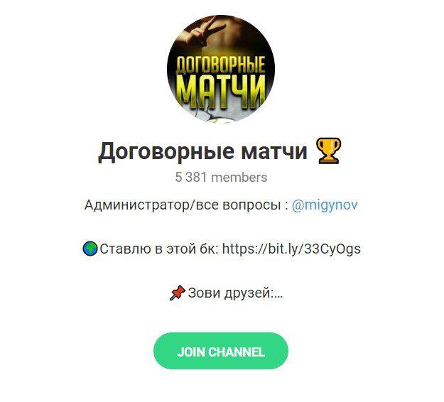 Телеграм канал с Договорными матчами от Павла Кольцова