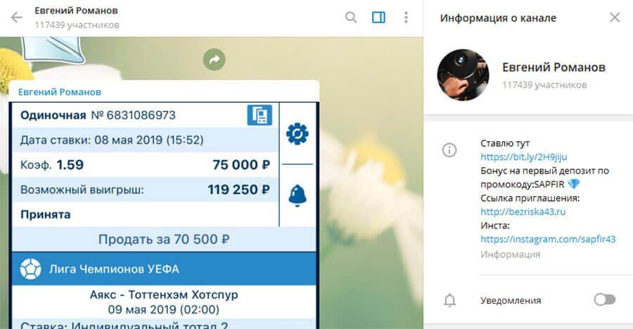 Отзывы о ставках от Евгения Романова в Телеграмме