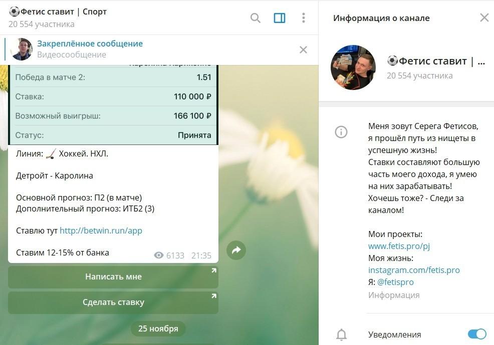 Отзывы о Фетис ставит и каппера Сергея Фетисова