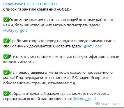 Какие гарантии дает Александр Новиков на канале Gold Экспрессы в Телеграмме?