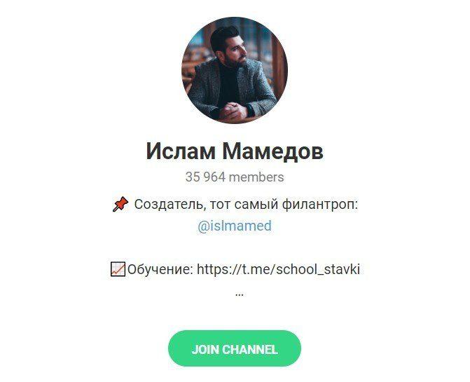 Отзывы о ставках на спорт на канале Ислам Мамедов в Телеграмме