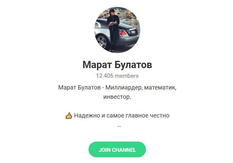 Телеграм канал Марат Булатов