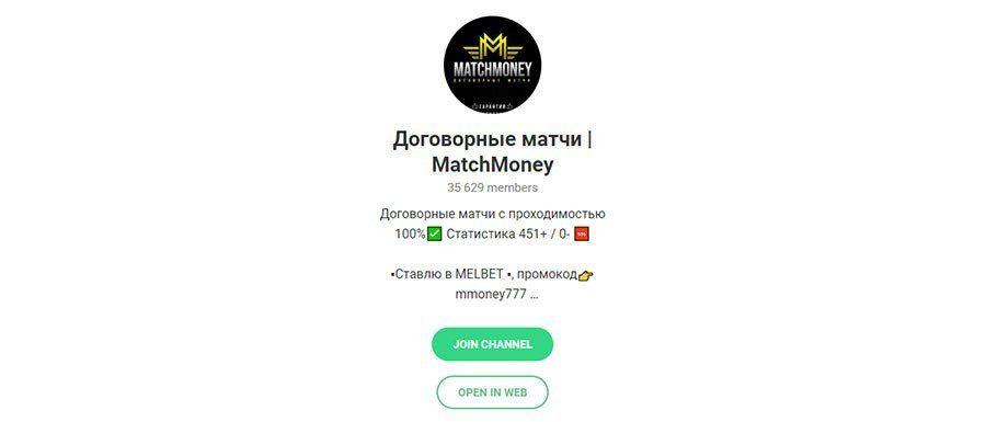 Телеграм канал Match Money
