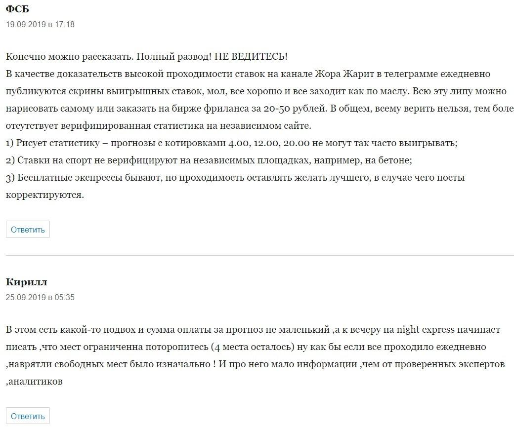 Отзывы о Георгие Невском в Телеграмме