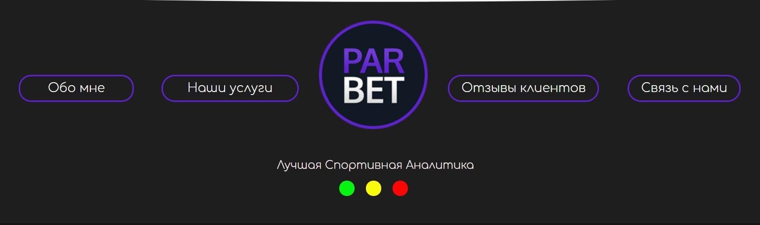 Главная страница сайта Par bet