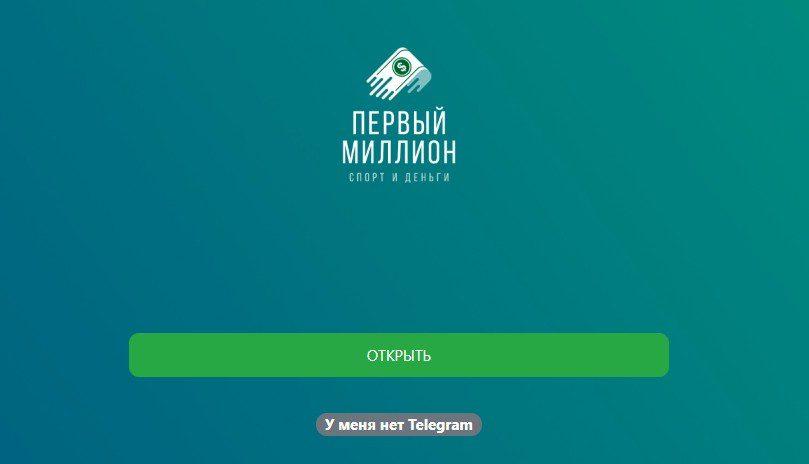 Отзывы о ставках на канале в Телеграмме