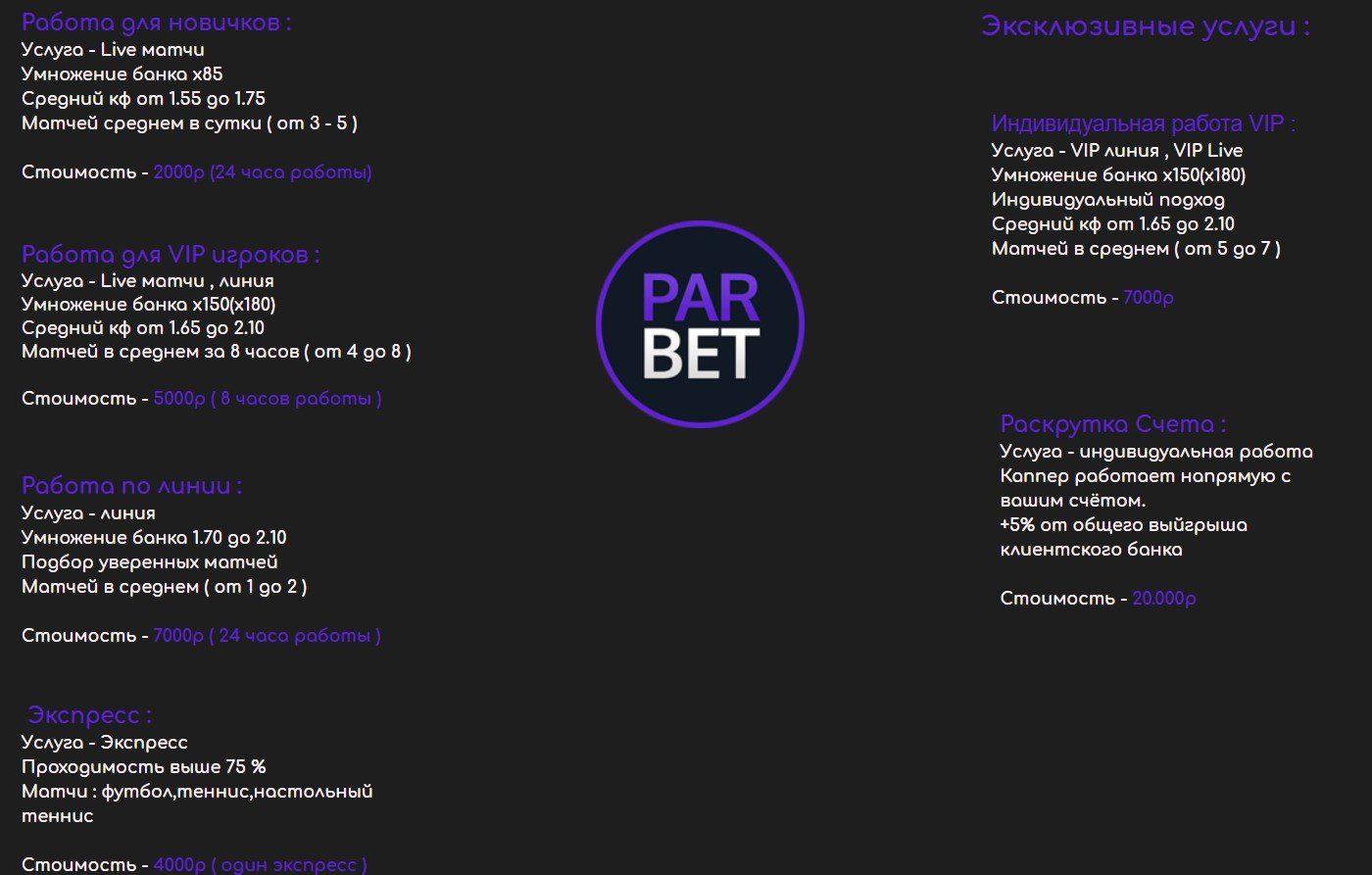 Ценовая политика сайта Par bet