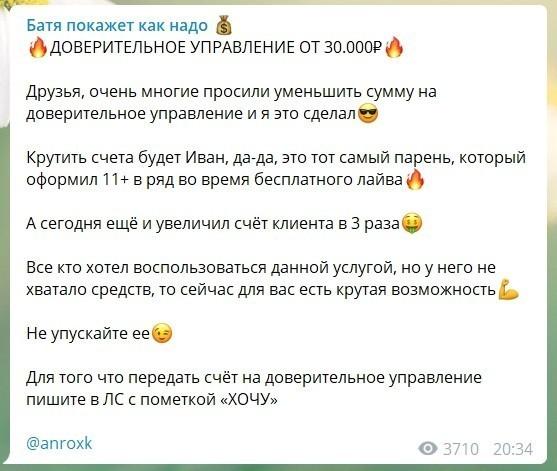 Раскрутка счета в Телеграмме