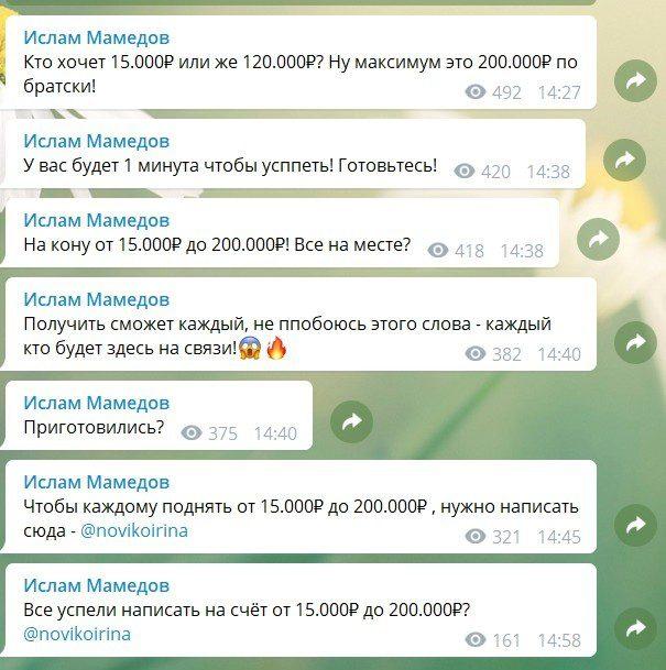 В чем заключается развод на канале в Телеграмме от Ислама Мамедова?