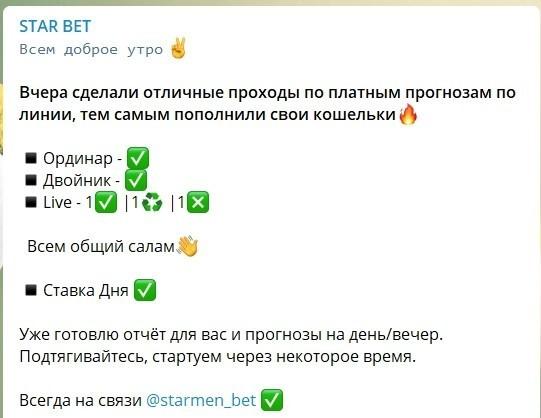 Коэффициенты и статистика прогнозов от StarBet в Телеграме
