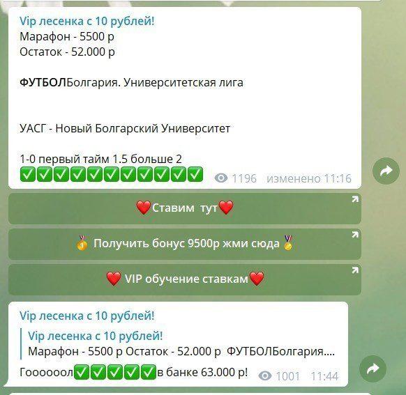 Статистика прогнозов от VIP лесенка с 10 рублей