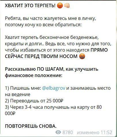 Условия по доверительному управлению от мошенника Эльнура Багирова