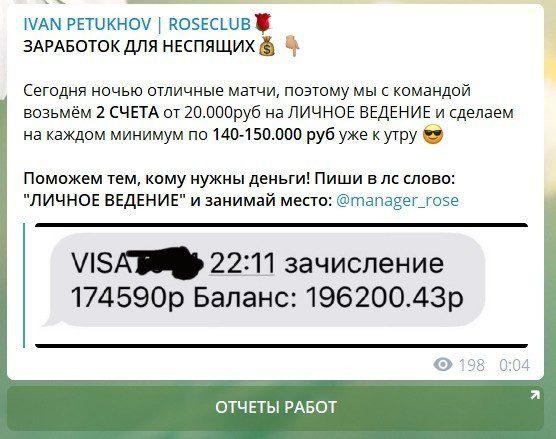Условия по раскрутке счета от Ivan Petukhov|Rose Club